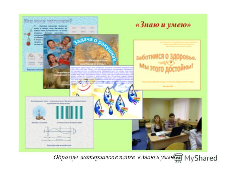 Образцы материалов в папке «Знаю и умею»