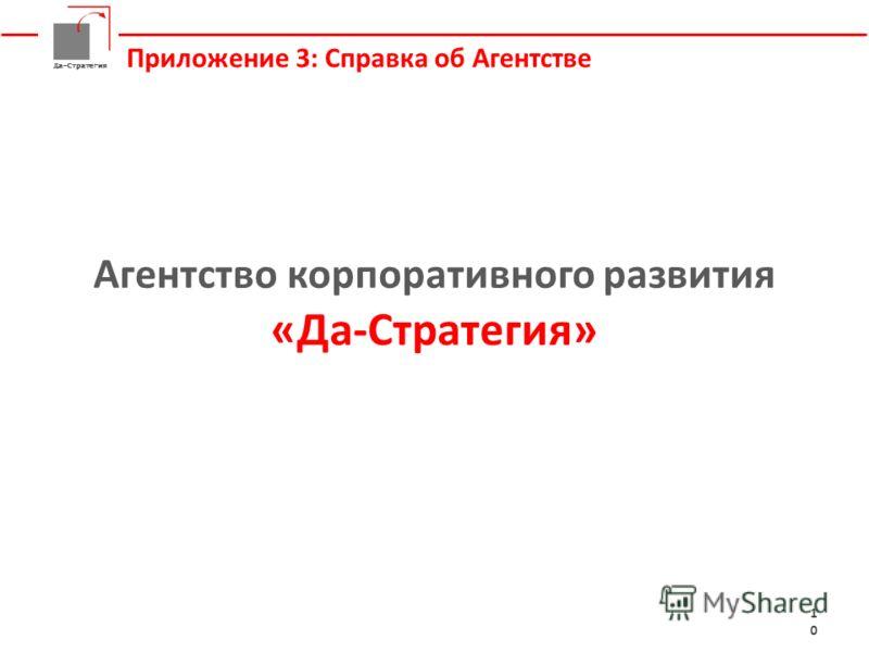 Да-Стратегия 10 Приложение 3: Справка об Агентстве Агентство корпоративного развития «Да-Стратегия»