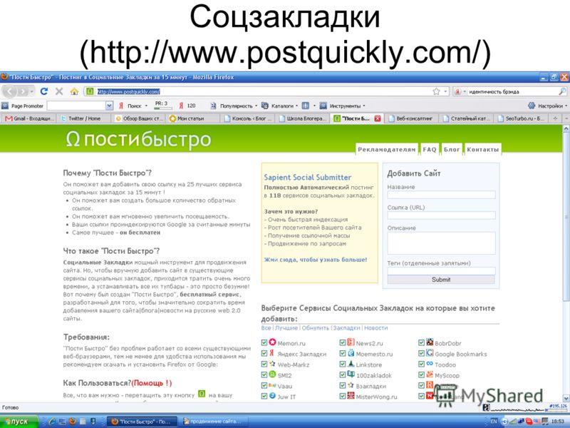 Соцзакладки (http://www.postquickly.com/)
