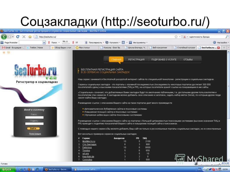 Соцзакладки (http://seoturbo.ru/)
