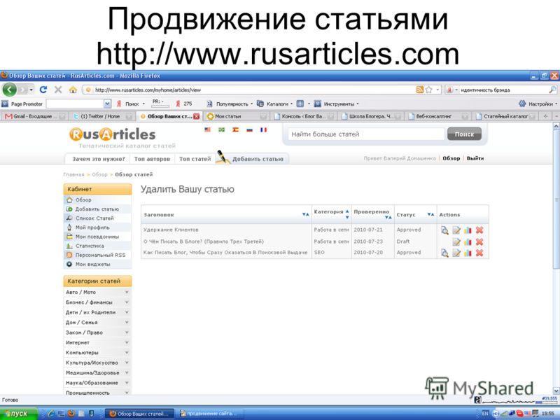 Продвижение статьями http://www.rusarticles.com