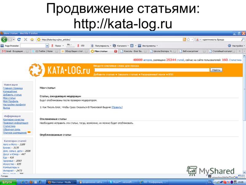 Продвижение статьями: http://kata-log.ru