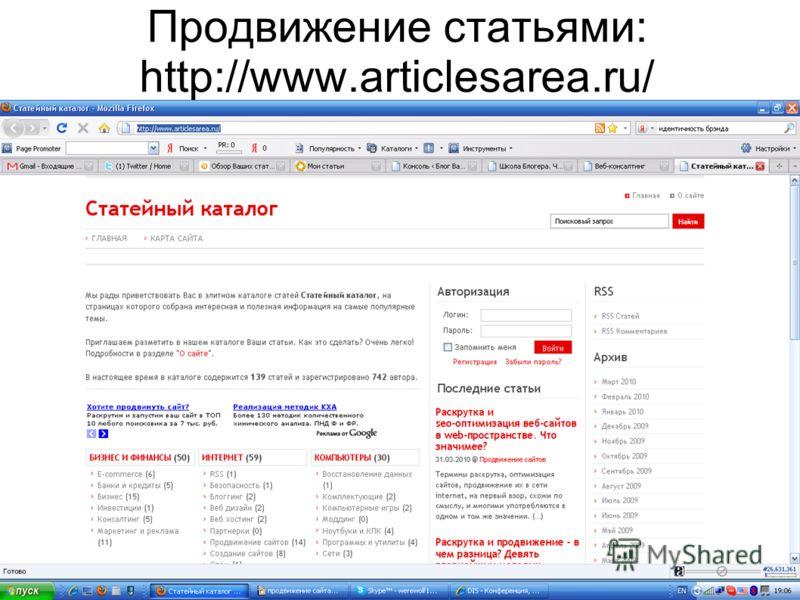 Продвижение статьями: http://www.articlesarea.ru/