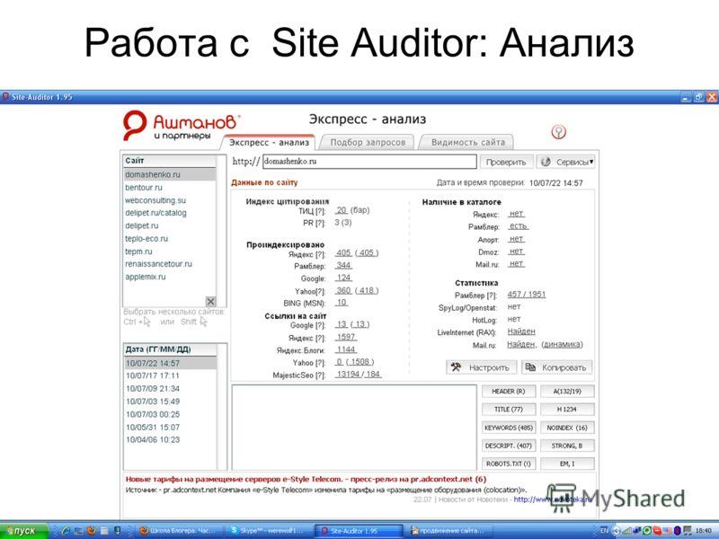 Работа с Site Auditor: Анализ
