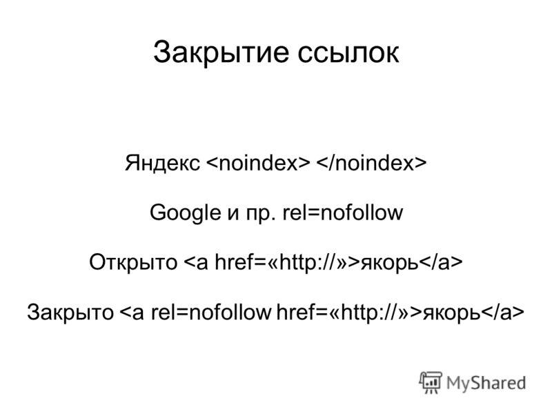 Закрытие ссылок Яндекс Google и пр. rel=nofollow Открыто якорь Закрыто якорь