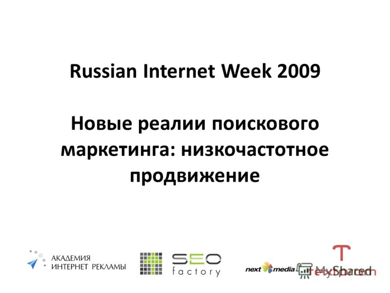 Russian Internet Week 2009 Новые реалии поискового маркетинга: низкочастотное продвижение
