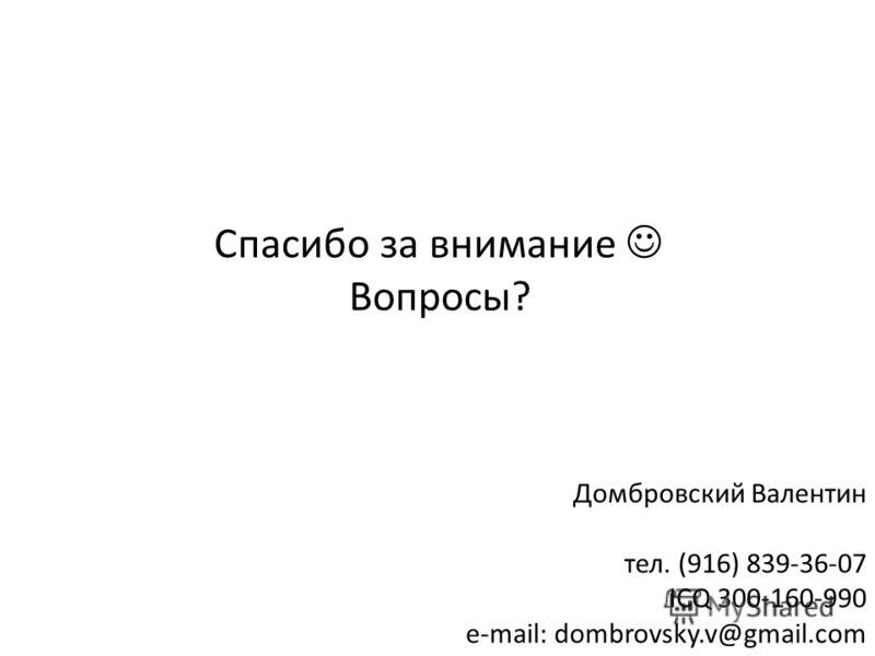 Спасибо за внимание Вопросы? Домбровский Валентин тел. (916) 839-36-07 ICQ 300-160-990 e-mail: dombrovsky.v@gmail.com