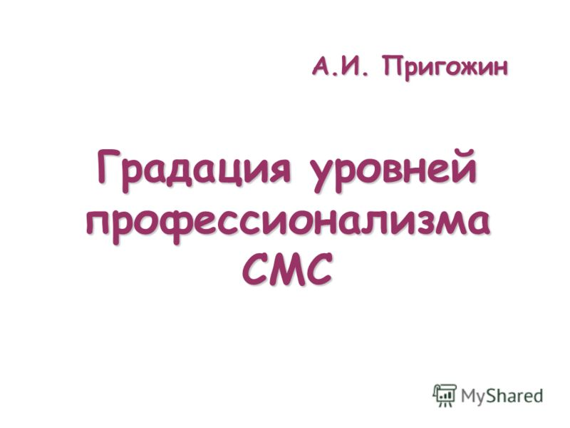 А.И. Пригожин Градация уровней профессионализма CMC