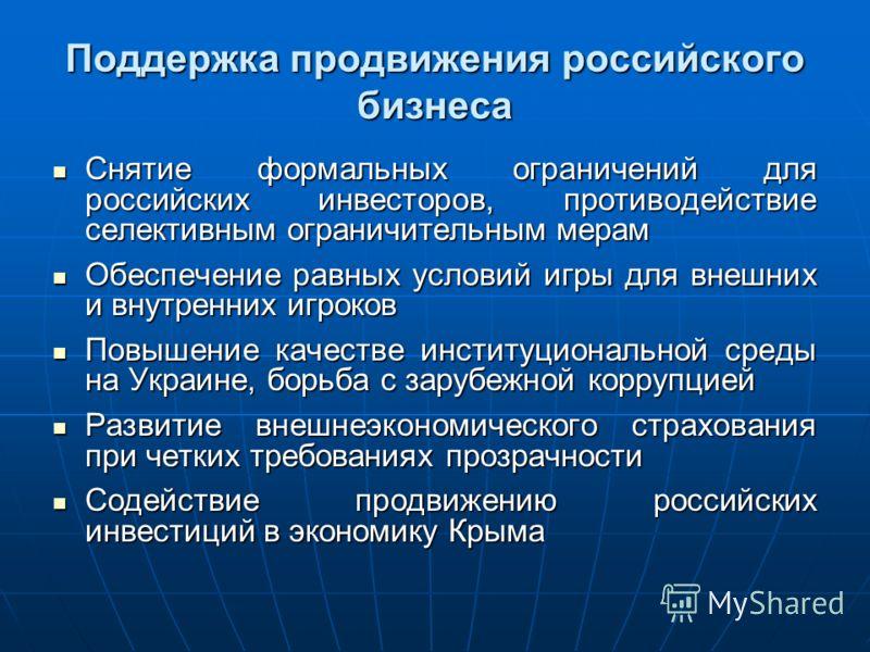 Поддержка продвижения российского бизнеса Снятие формальных ограничений для российских инвесторов, противодействие селективным ограничительным мерам Снятие формальных ограничений для российских инвесторов, противодействие селективным ограничительным