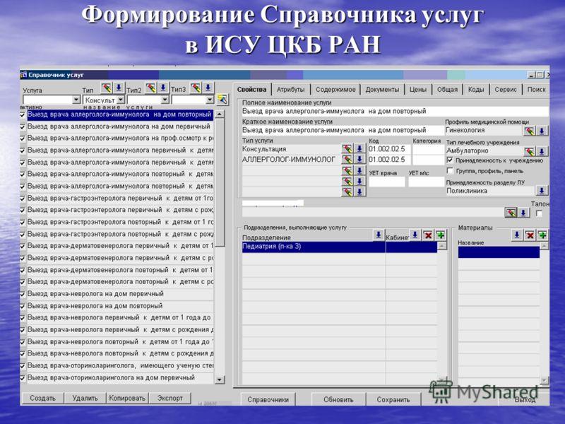 Формирование Справочника услуг в ИСУ ЦКБ РАН