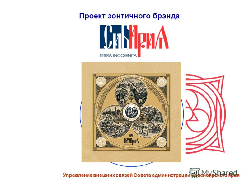 Управление внешних связей Совета администрации Красноярского края Проект зонтичного брэнда