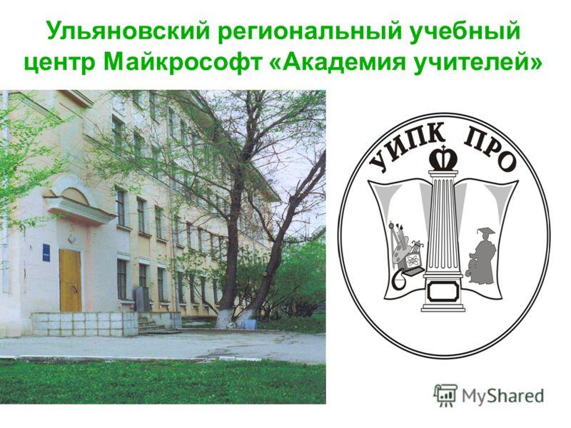 Ульяновский региональный учебный центр Майкрософт «Академия учителей»