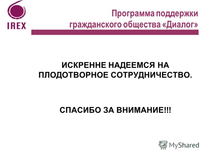 Контактная информация Программы«Диалог» Интернет- сайт http://www.irex.ru Электронный адрес cssp@irex.ru Телефон 8 (495) 956-09-78
