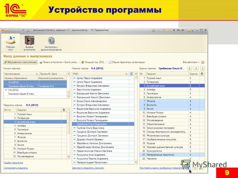 9 Устройство программы
