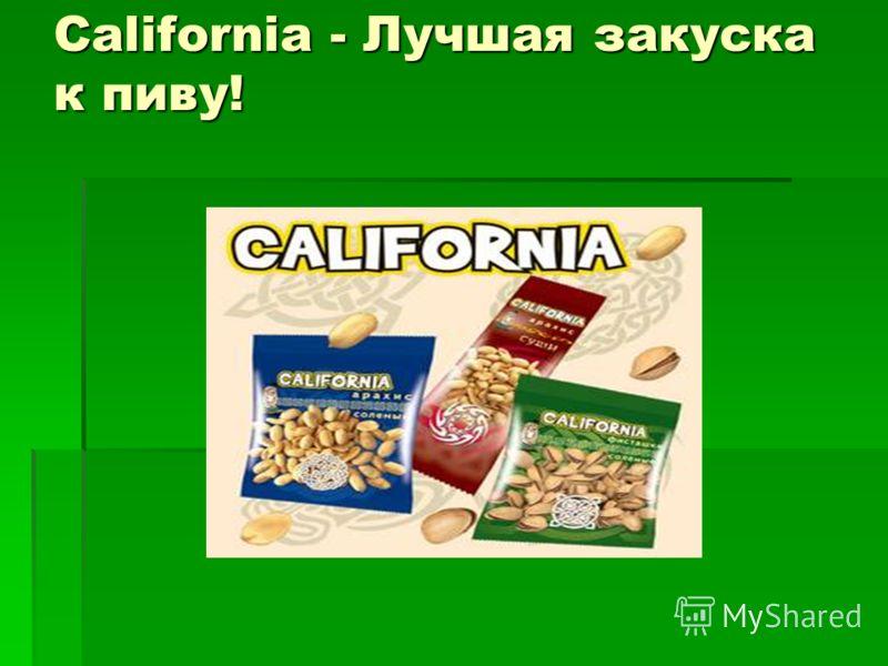 California - Лучшая закуска к пиву!