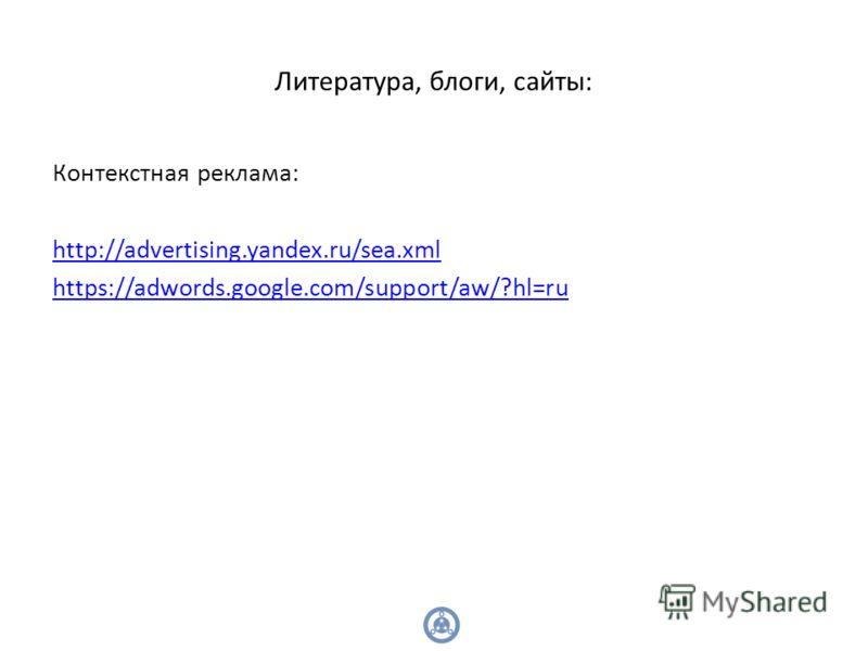 Контекстная реклама: http://advertising.yandex.ru/sea.xml https://adwords.google.com/support/aw/?hl=ru Литература, блоги, сайты: