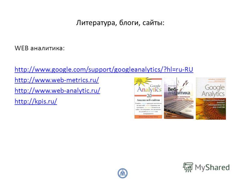 WEB аналитика: http://www.google.com/support/googleanalytics/?hl=ru-RU http://www.web-metrics.ru/ http://www.web-analytic.ru/ http://kpis.ru/