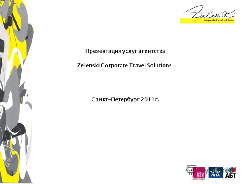 Презентация услуг агентства Zelenski Corporate Travel Solutions Санкт-Петербург 2011г.