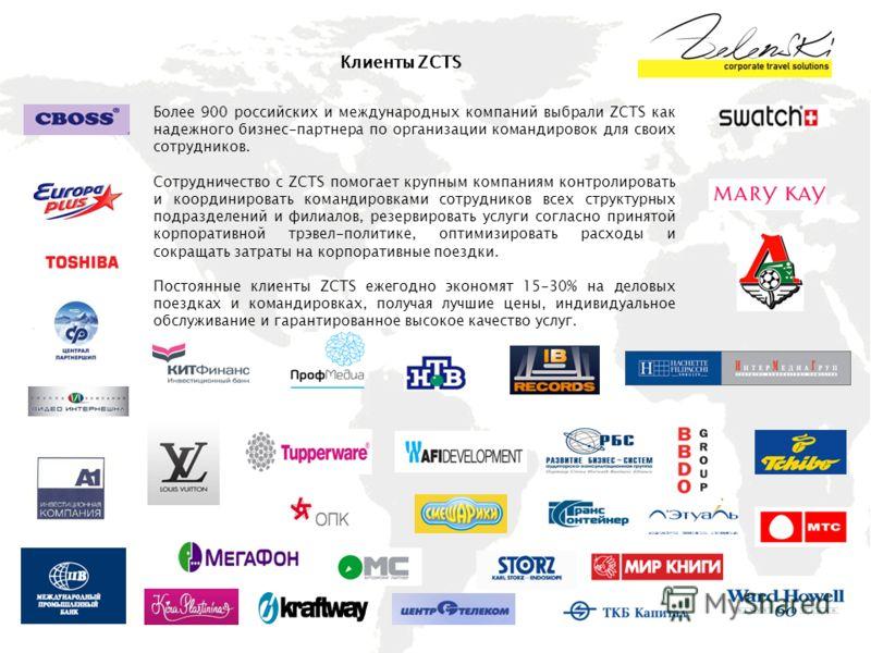 Клиенты ZCTS Более 900 российских и международных компаний выбрали ZCTS как надежного бизнес-партнера по организации командировок для своих сотрудников. Сотрудничество с ZCTS помогает крупным компаниям контролировать и координировать командировками с