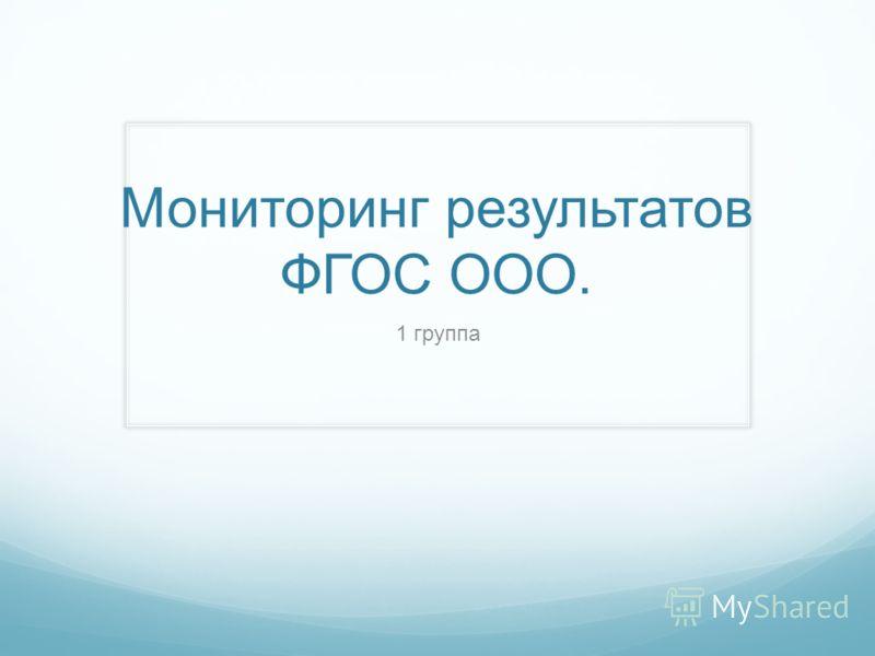 Мониторинг результатов ФГОС ООО. 1 группа