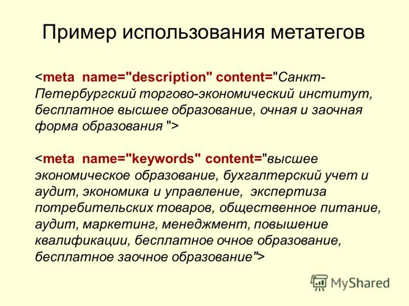 Пример использования метатегов