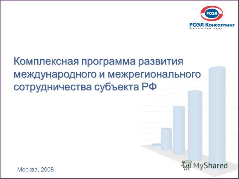 Комплексная программа развития международного и межрегионального сотрудничества субъекта РФ Москва, 2008