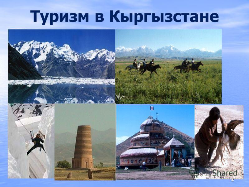 2 Туризм в Кыргызстане