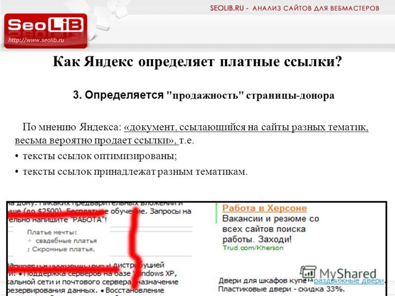 Как Яндекс определяет платные ссылки? 3. Определяется