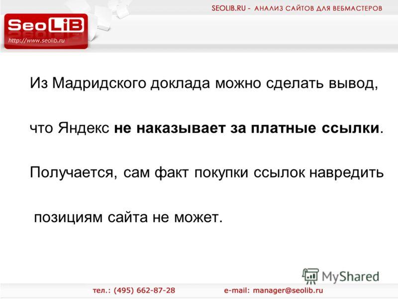 Из Мадридского доклада можно сделать вывод, что Яндекс не наказывает за платные ссылки. Получается, сам факт покупки ссылок навредить позициям сайта не может.