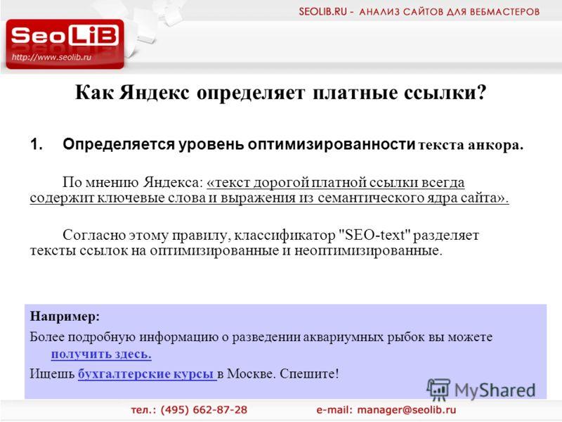 Как Яндекс определяет платные ссылки? Например: Более подробную информацию о разведении аквариумных рыбок вы можете получить здесь. Ищешь бухгалтерские курсы в Москве. Спешите! 1.Определяется уровень оптимизированности текста анкора. По мнению Яндекс