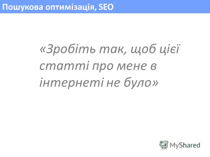 Пошукова оптимізація, SEO «Зробіть так, щоб цієї статті про мене в інтернеті не було»