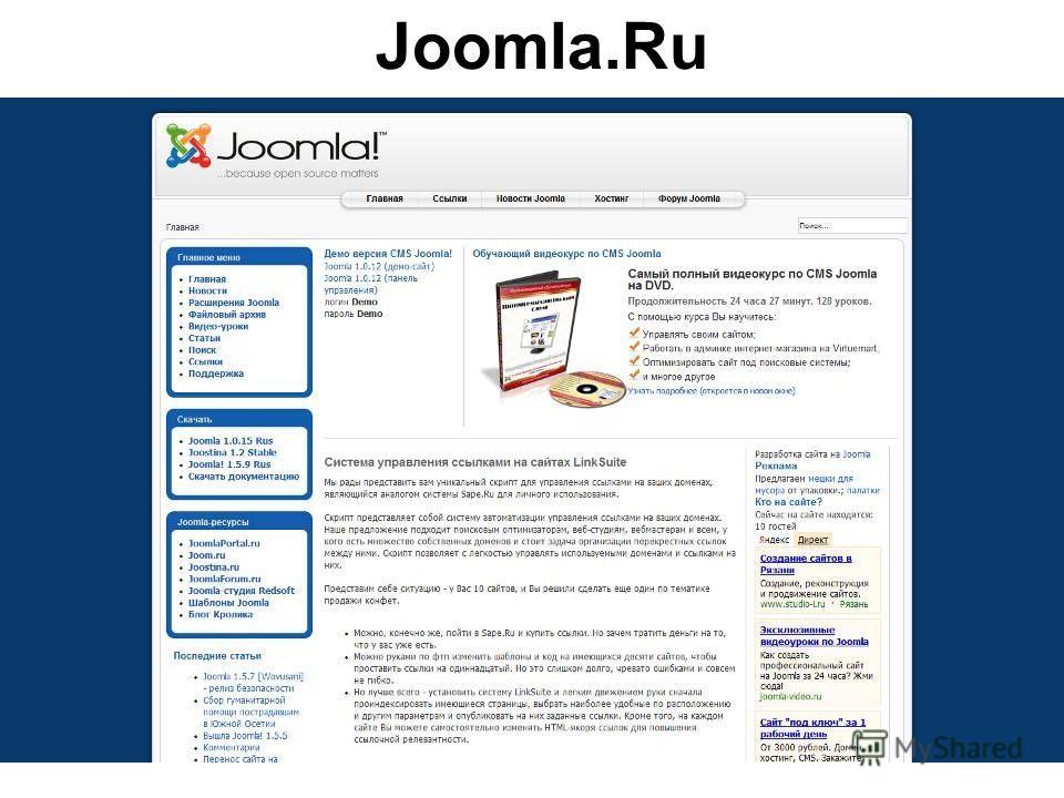 Joomla.Ru
