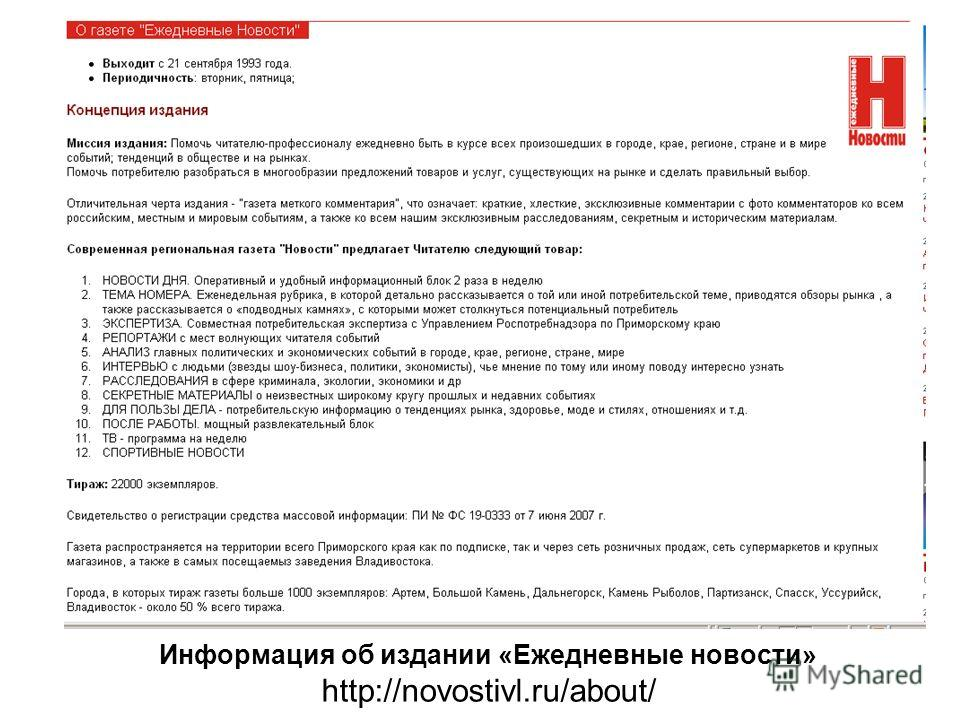 Информация об издании «Ежедневные новости» http://novostivl.ru/about/