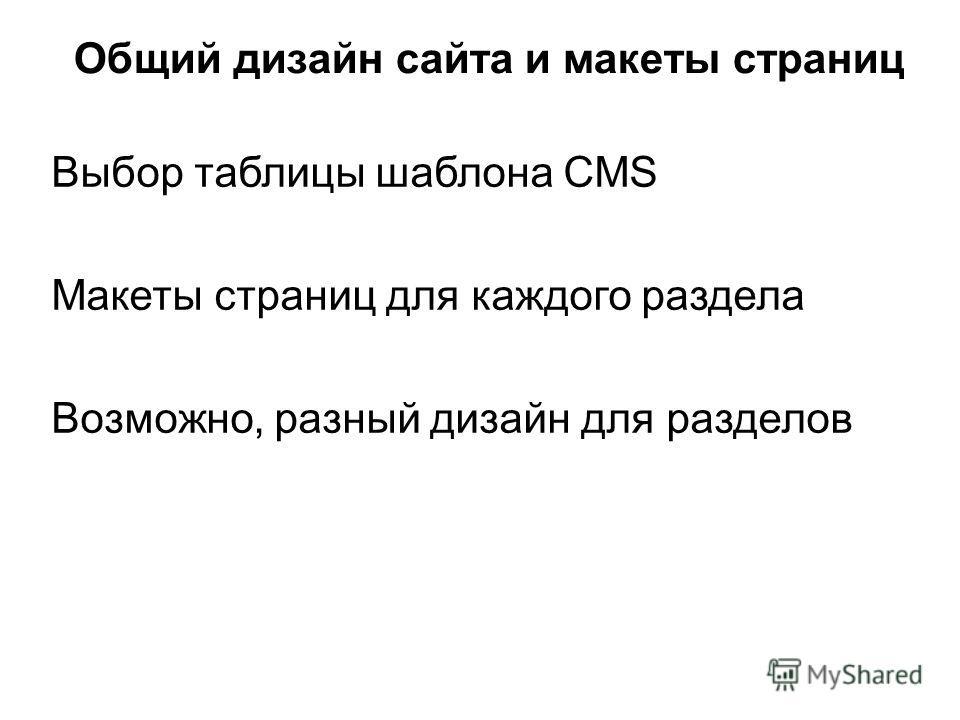 Общий дизайн сайта и макеты страниц Выбор таблицы шаблона CMS Макеты страниц для каждого раздела Возможно, разный дизайн для разделов