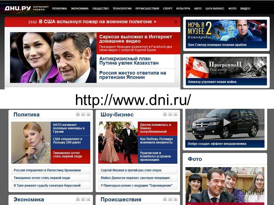 http://www.dni.ru/