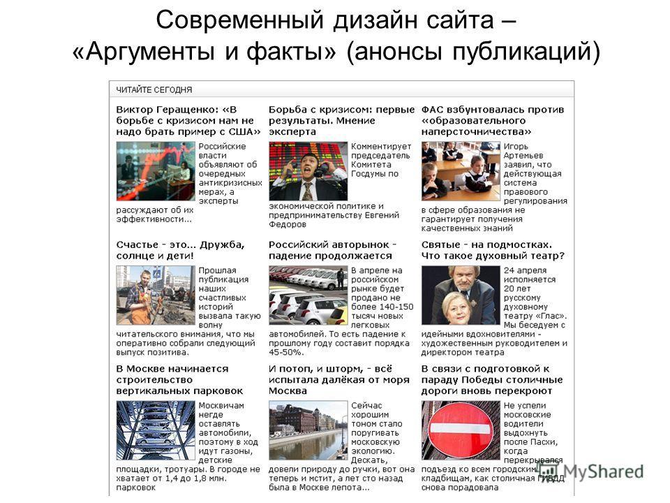 Современный дизайн сайта – «Аргументы и факты» (анонсы публикаций)