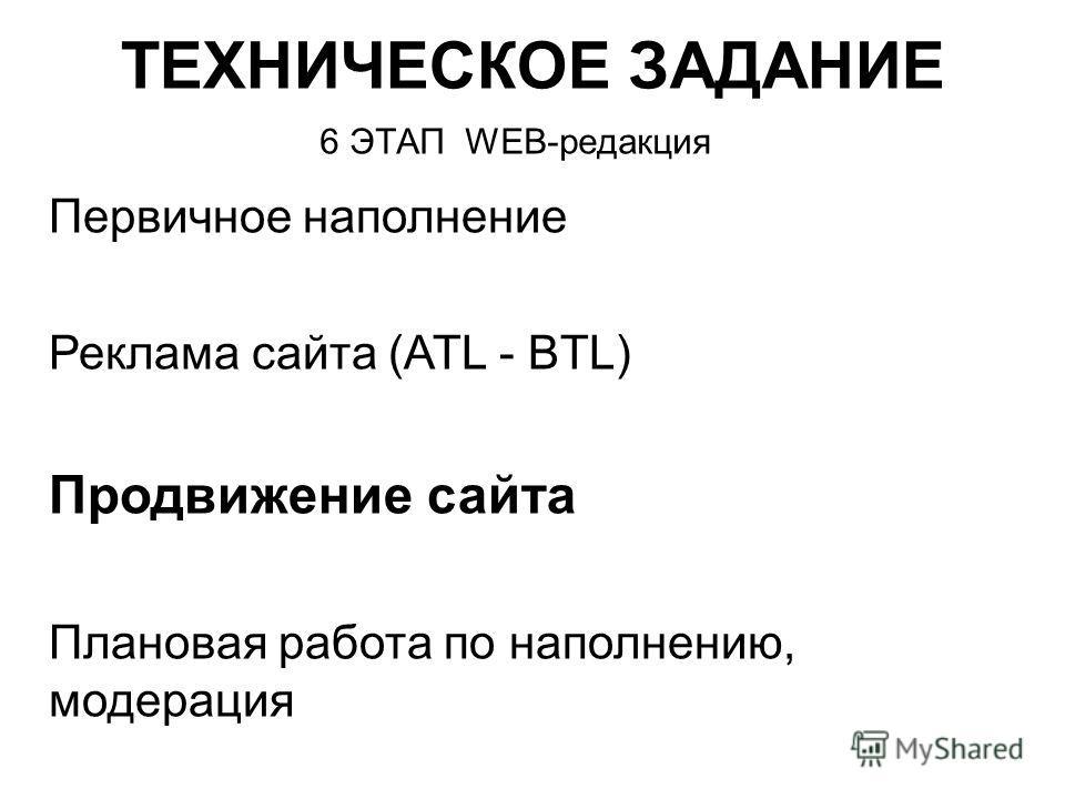 РАЗРАБОТКА САЙТА ТЗ