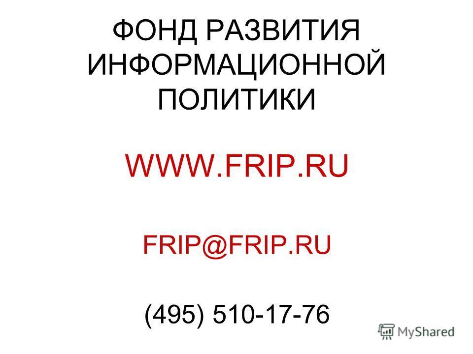 ФОНД РАЗВИТИЯ ИНФОРМАЦИОННОЙ ПОЛИТИКИ WWW.FRIP.RU FRIP@FRIP.RU (495) 510-17-76