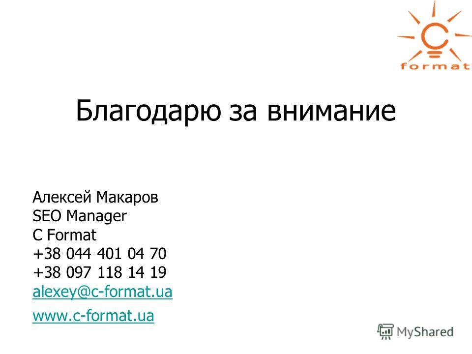 Благодарю за внимание Алексей Макаров SEO Manager C Format +38 044 401 04 70 +38 097 118 14 19 alexey@c-format.ua www.c-format.ua alexey@c-format.ua www.c-format.ua