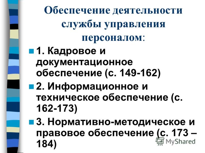 Обеспечение деятельности службы управления персоналом: 1. Кадровое и документационное обеспечение (с. 149-162) 2. Информационное и техническое обеспечение (с. 162-173) 3. Нормативно-методическое и правовое обеспечение (с. 173 – 184)