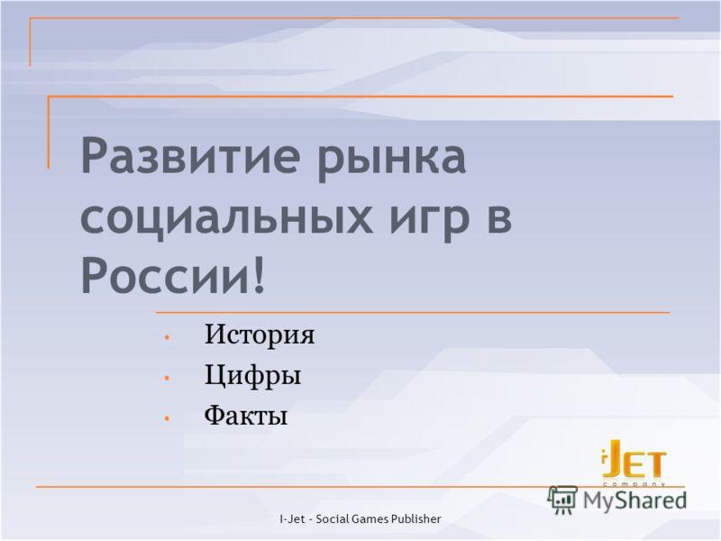 Развитие рынка социальных игр в России! История Цифры Факты I-Jet - Social Games Publisher
