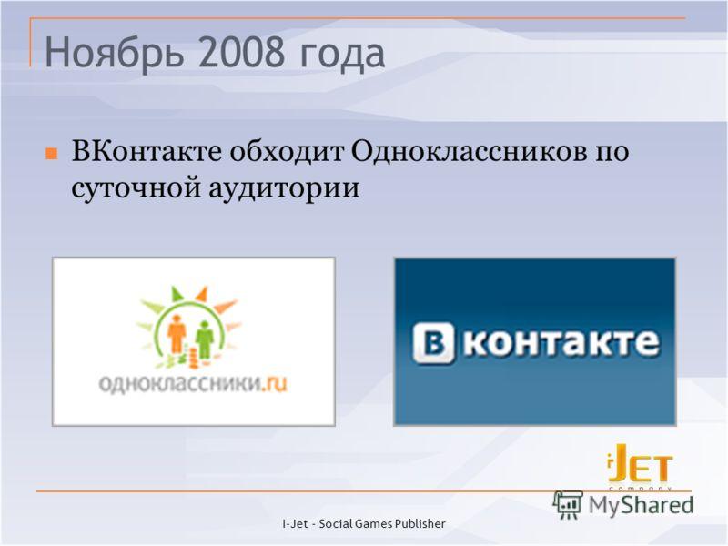 Ноябрь 2008 года ВКонтакте обходит Одноклассников по суточной аудитории I-Jet - Social Games Publisher