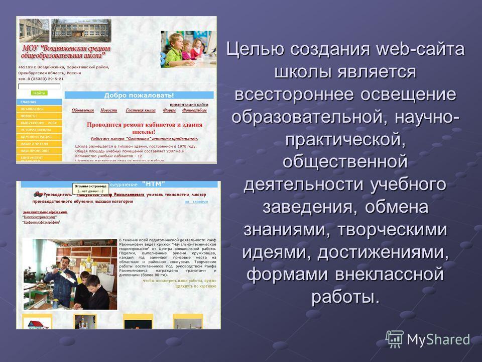 Целью создания web-сайта школы является всестороннее освещение образовательной, научно- практической, общественной деятельности учебного заведения, обмена знаниями, творческими идеями, достижениями, формами внеклассной работы.