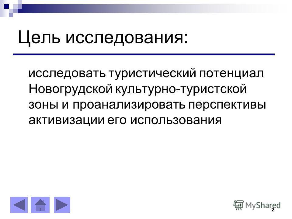 2 Цель исследования: исследовать туристический потенциал Новогрудской культурно-туристской зоны и проанализировать перспективы активизации его использования