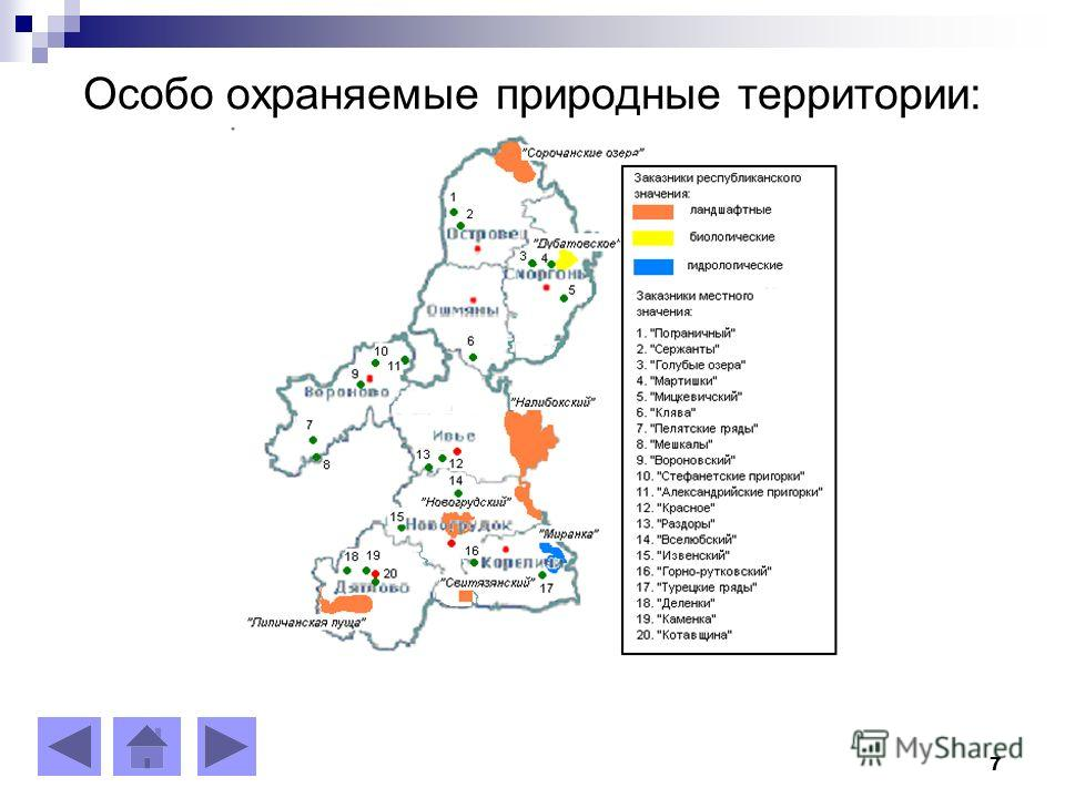 7 Особо охраняемые природные территории: