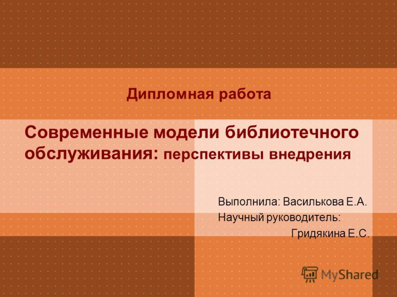 Презентация на тему Дипломная работа Современные модели  1 Дипломная работа Современные модели библиотечного обслуживания