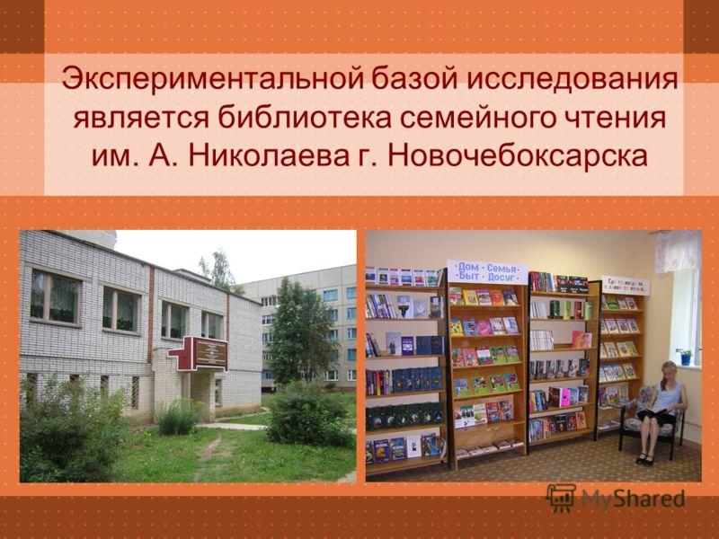 Экспериментальной базой исследования является библиотека семейного чтения им. А. Николаева г. Новочебоксарска
