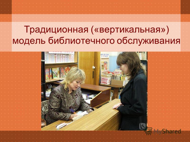 Традиционная («вертикальная») модель библиотечного обслуживания