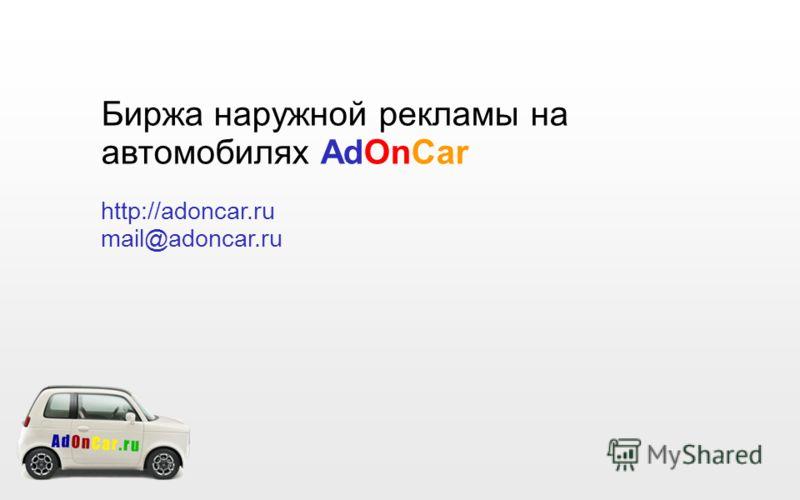 Биржа наружной рекламы на автомобилях AdOnCar http://adoncar.ru mail@adoncar.ru