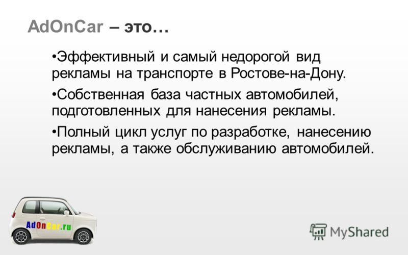 AdOnCar – это… Эффективный и самый недорогой вид рекламы на транспорте в Ростове-на-Дону. Собственная база частных автомобилей, подготовленных для нанесения рекламы. Полный цикл услуг по разработке, нанесению рекламы, а также обслуживанию автомобилей